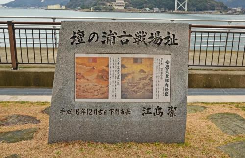 05-下关-壇の浦