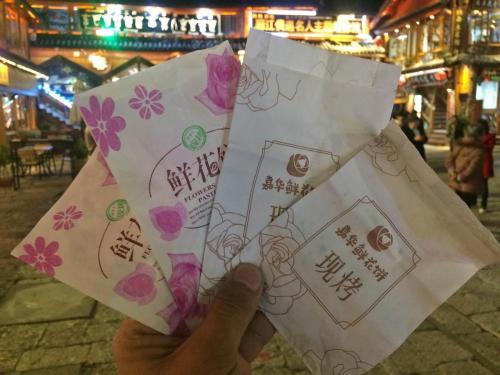 24-云南各地-鲜花饼