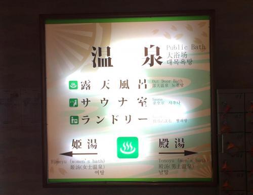 03-知床-温泉酒店