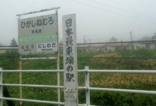 04-根室-日本最东端的车站